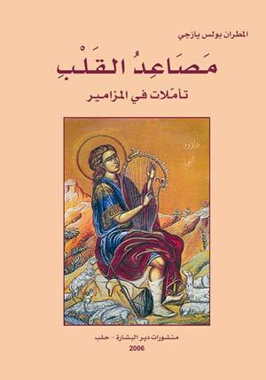 كتاب مصاعد القلب   المطران بولس يازجي